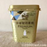 【全聯】100%台湾産牛乳、プレミアムなお味のプレーンヨーグルト