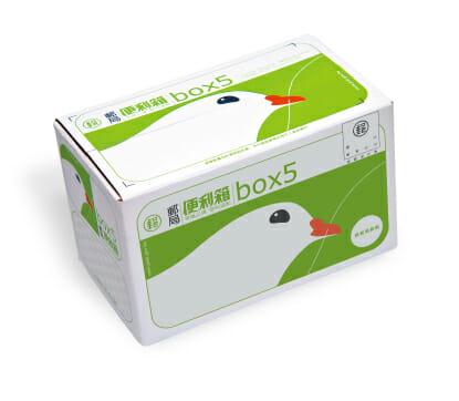 便利箱box5