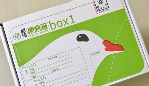 幸福の白い鳩・郵局便利箱で荷物を送る時のTIPS