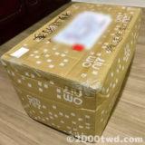 台湾入国時の「別送品(後送行李)」免税の手続き方法