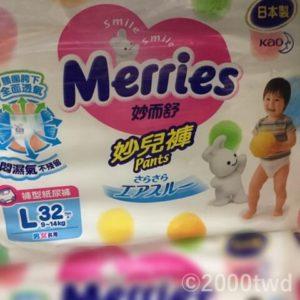 【メリーズ 妙而舒】妙而褲(メリーズパンツ)