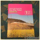 KKday台湾新幹線(高鐵)外国人専用20%割引切符の買い方