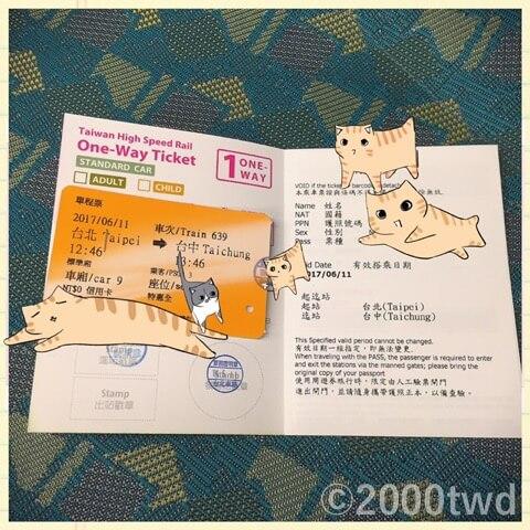 台湾新幹線割引チケット