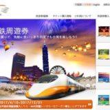 台湾新幹線・外国人限定乗り放題パスの種類と価格の比較調査