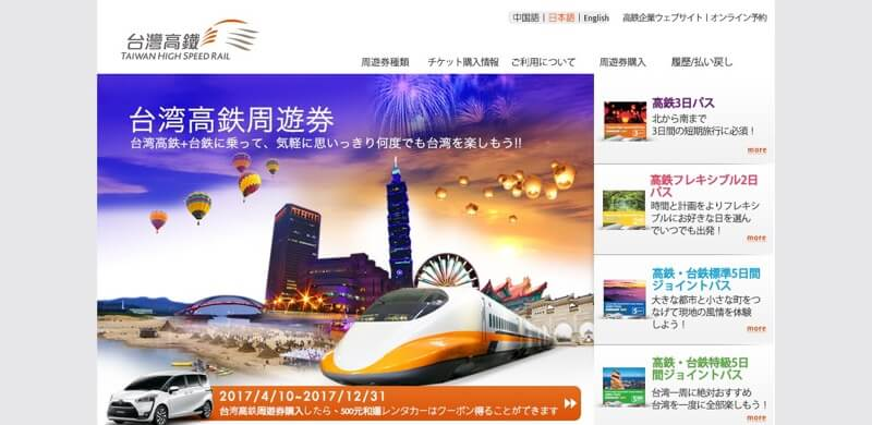 台湾新幹線の公式サイト