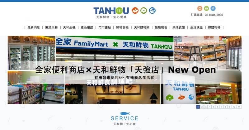 台湾ファミマ×天和鮮物