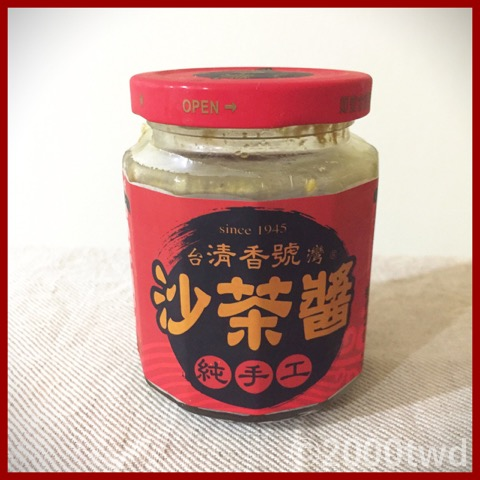 清香號 純手工沙茶醬