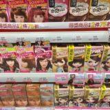 【台湾ヘアケア事情】カラーリング&台湾で買うものと日本で買うもの