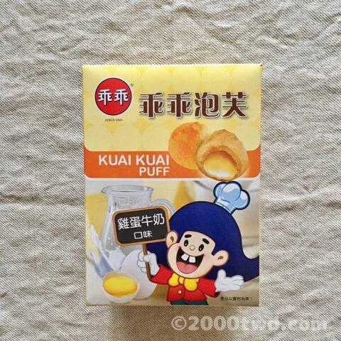 乖乖泡芙 雞蛋牛奶口味(たまごミルク味)