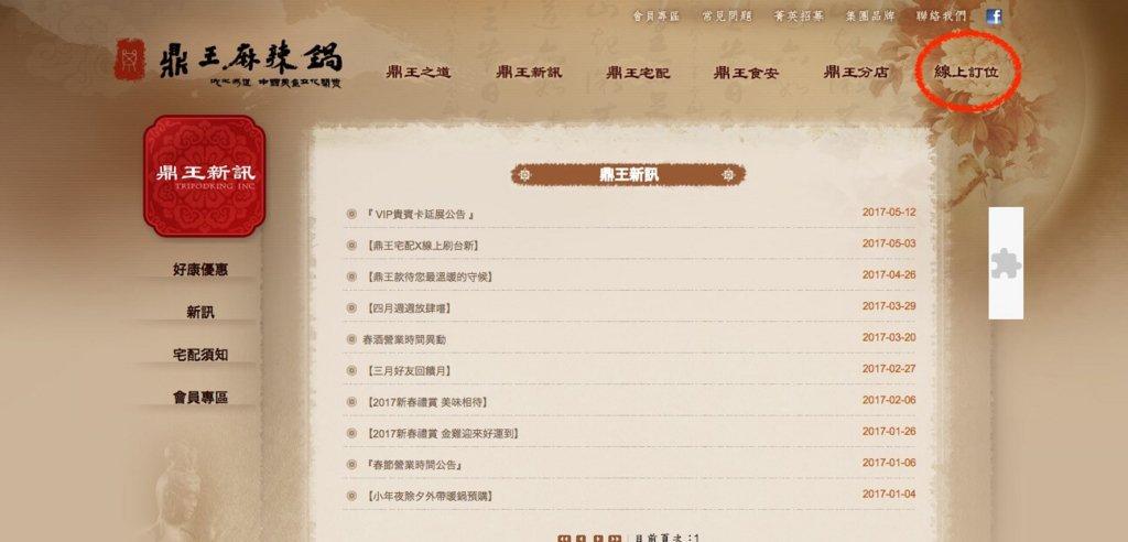 鼎王麻辣鍋の公式サイト