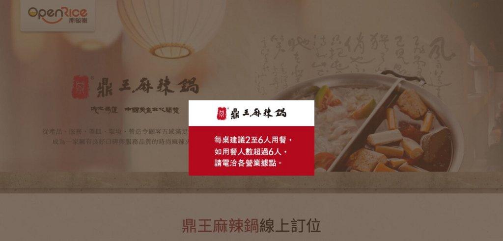 鼎王麻辣鍋の予約画面アラート