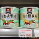 台湾の食材で作る日本式離乳食・初期〜中期(ゴックン期〜モグモグ期)