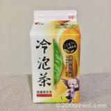 【7-11】台湾茶葉100%使用!コンビニで買える紙パック茶「冷泡茶」鐵觀音烏龍・台茶12號紅茶