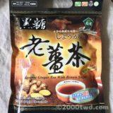 【全聯】薌園黑糖老薑茶・台湾の冬といえば薑母茶(黒糖しょうが湯)