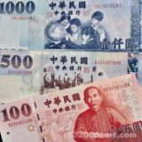 台湾ドルと元は同じ?お金の数え方・呼び方、日本円との換算方法