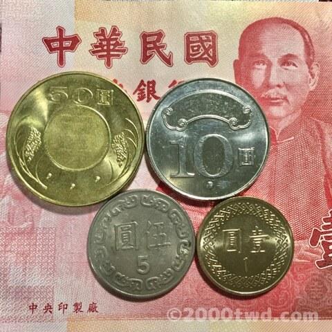 台湾で流通している硬貨は主に50元・10元・5元・1元