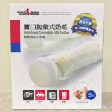【六甲村】台湾の使い捨て哺乳瓶のレビュー、日本で使う時の注意点