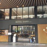 【台北】今台北で一番推せる、快適で子連れも安心のミニホテル☆ホテル イースト 台北(Hotel East Taipei)