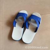 【台湾雑貨】台湾名物・青白サンダルこと「藍白拖」