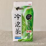 【7-11】台湾コンビニで買えるおいしい無糖茶最新情報
