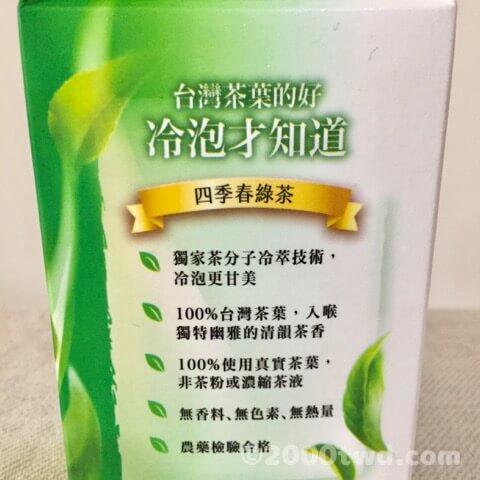 「冷泡茶」四季春無糖緑茶
