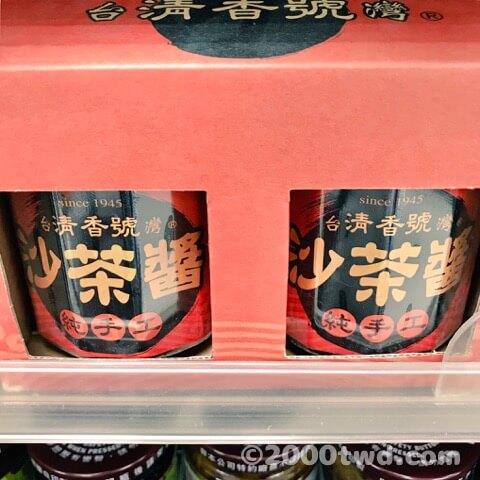 清香號 純手工沙茶醬2個入り
