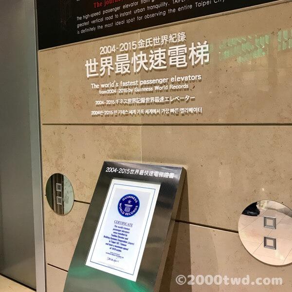 台北101の高速エレベーター