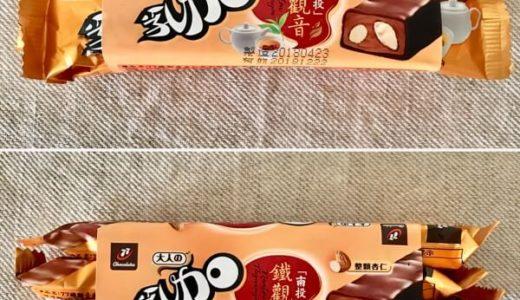 季節限定の台湾茶ヌガーチョコ「大人の77乳加」を食べ比べ!