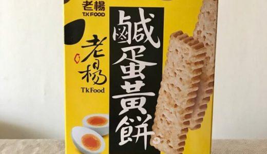 手が止まらない美味しさの老楊鹹蛋黃餅、お土産にもよさそう!