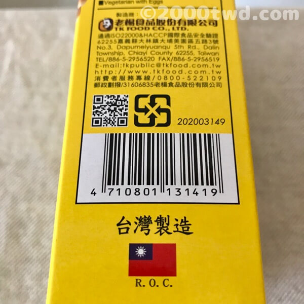 妙に台湾製造アピールが激しいパッケージ