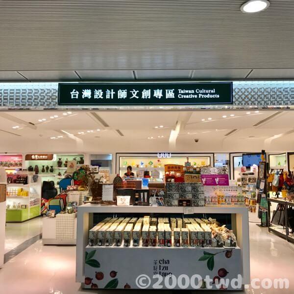 台北松山空港内の免税店。手前にあるのは茶籽堂コーナー