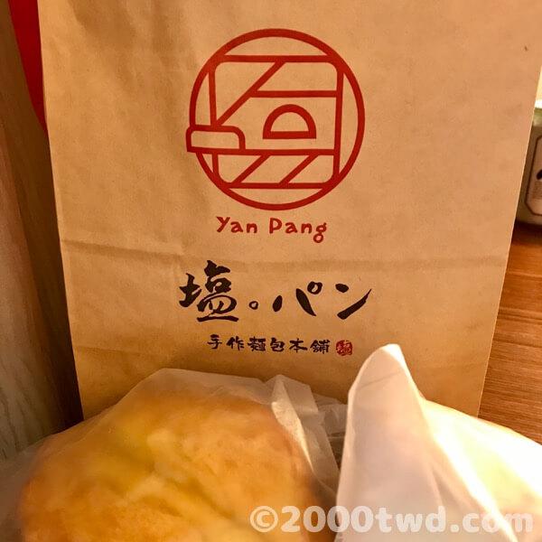 塩胖手作麵包本舖の紙袋