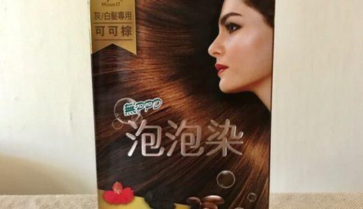 台湾の白髪染め「夢17 無PPD泡泡染」で日本の美容師さんに褒められた件