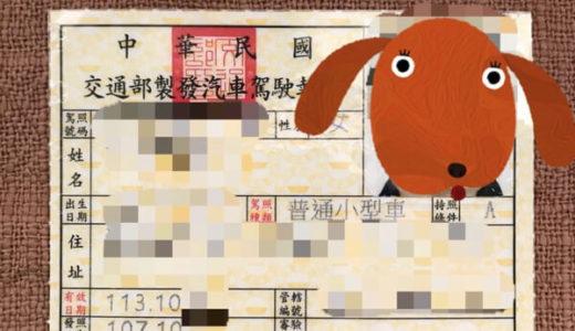 日本の運転免許証の更新前に台湾の免許証を取得しました
