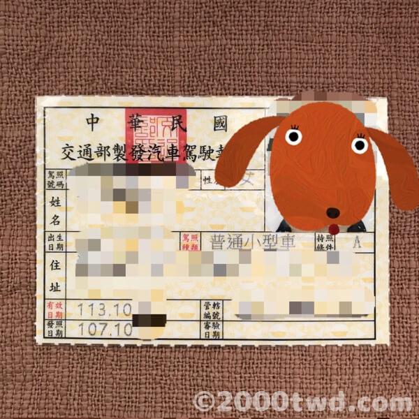 台湾の自動車運転免許証