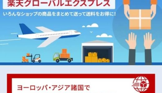 【500円分ポイント】楽天グローバルエクスプレスでお得に海外配送!