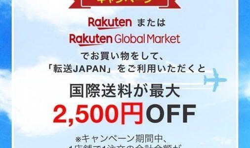 在外邦人に朗報!転送JAPANで楽天の買い物を180円で配送した話