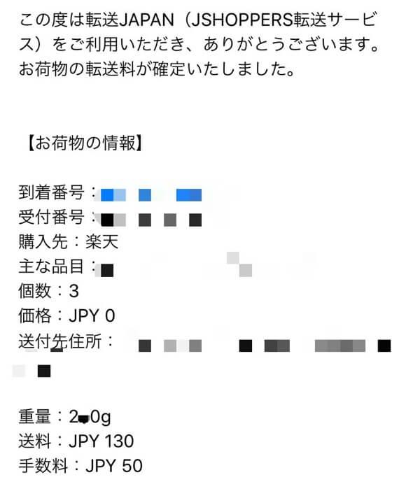 台湾へのEMS送料が手数料込みで180円!