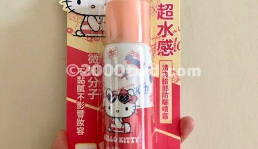 台湾で今年買ったUV下地・乳液・スプレー、私の愛する神コスメ