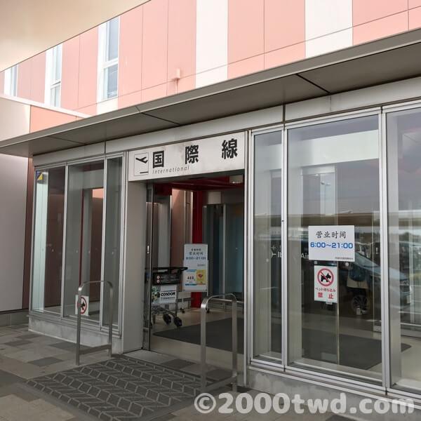 茨城空港の玄関口