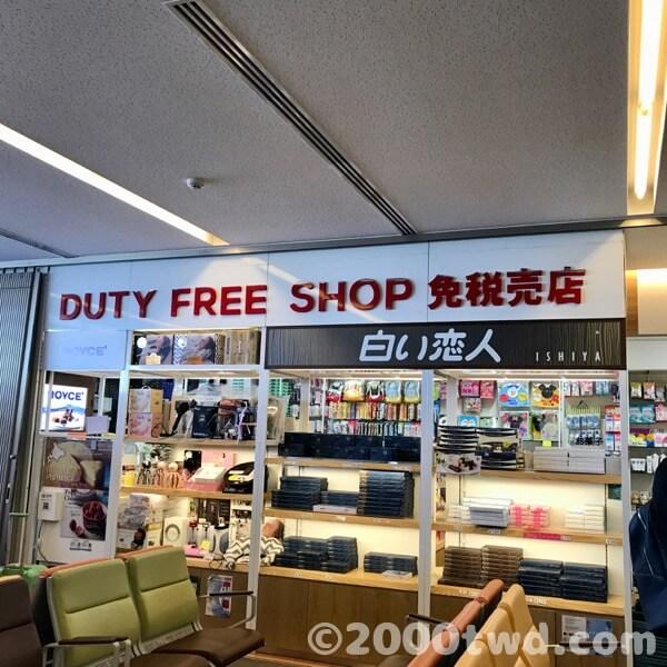 免税店「永山」