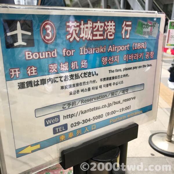 東京駅から茨城空港行き高速バス乗り場