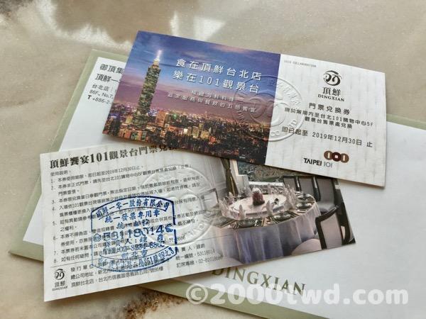 台北101展望台入場引換券