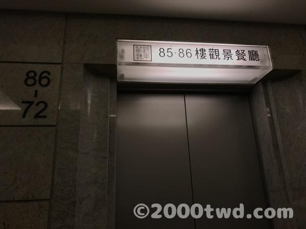 レストランフロア専用エレベーター