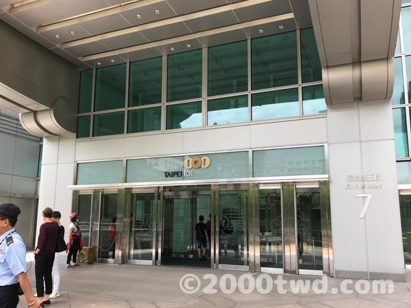 台北101オフィスビル棟の入り口