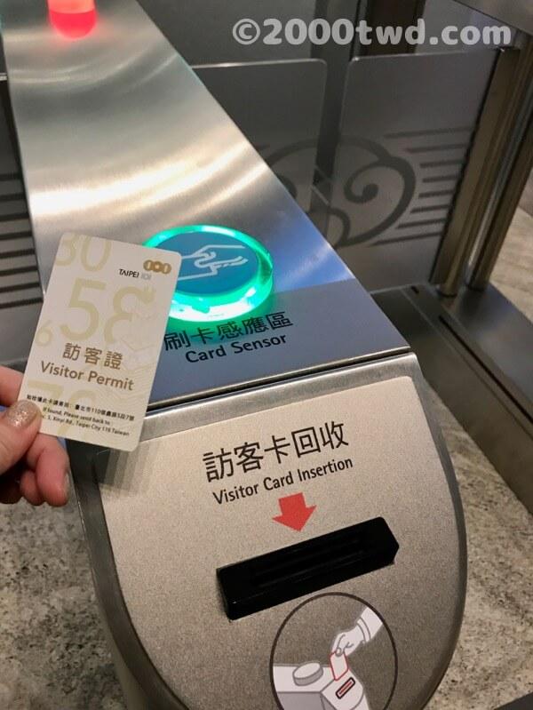 帰りは訪客卡回收にカードを入れます