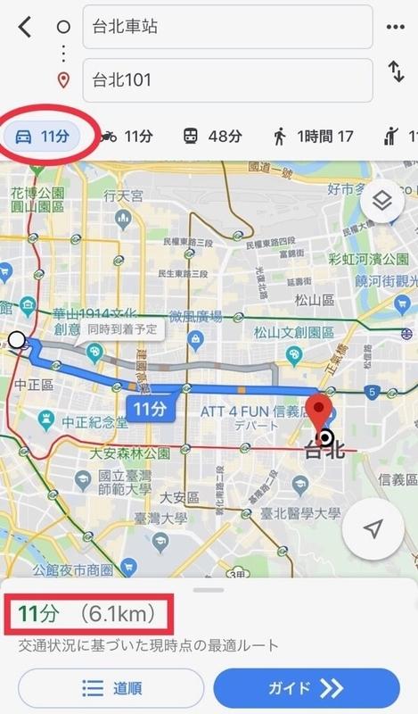 車での経路と距離を確認