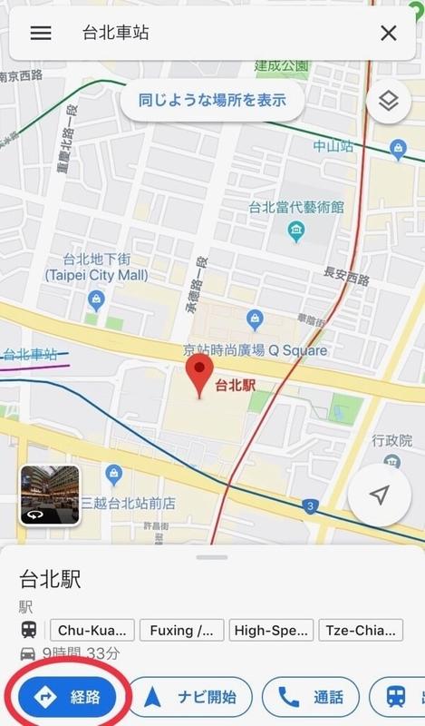 Google マップで出発点を指定
