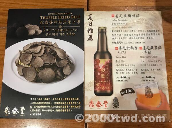 トリュフ入り卵チャーハンと台湾クラフトビールのメニュー