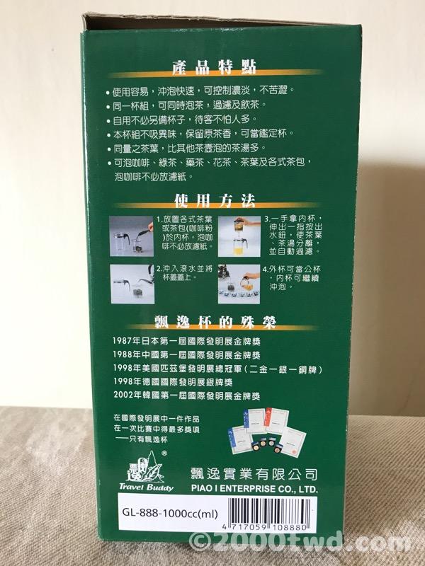 飄逸杯(1000cc)の外箱・中国語版側面